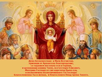 Икона Похвала Богородице