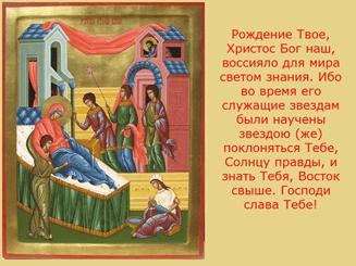 Человеческий образ принимает Бог. Икона Рождество Христово