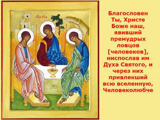 Троица. Андрей Рублёв